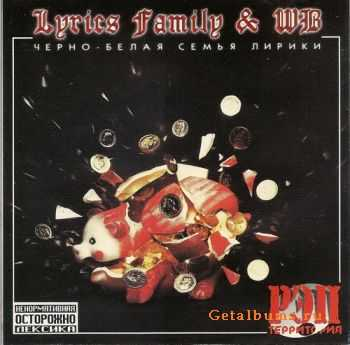 Lyrics Family & WB - ���-����� ����� ������ (2003)