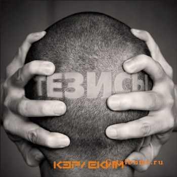 Кэр & Еким - Тезисы (2011)