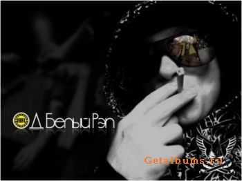ОУ74 feat. ОД Белый Рэп - Без Плана (2011)