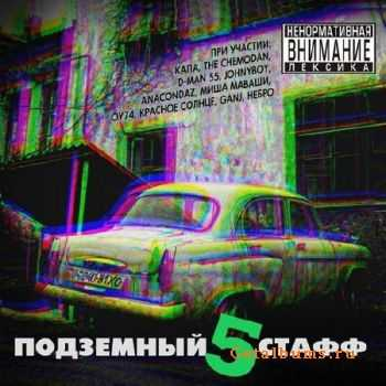��������� ����� 5 (2011)