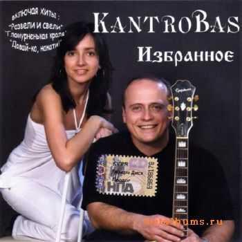 Kantrobas - Избранное (2009)
