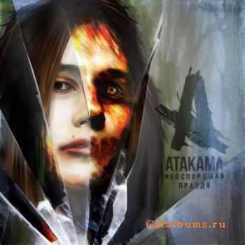 Atakama - Неоспоримая Правда [Single] (2011)