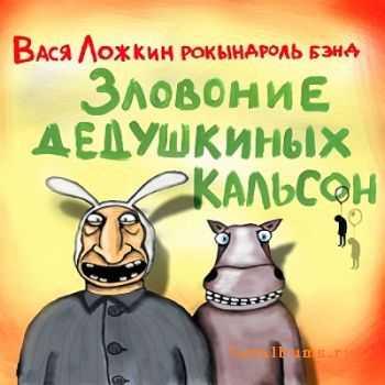 Вася Ложкин Рокындроль Бэнд - Зловоние Дедушкиных Кальсон (2011)