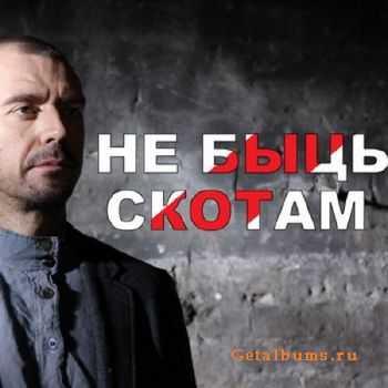 Ляпис Трубецкой - Не быць скотам [Single] (2011)