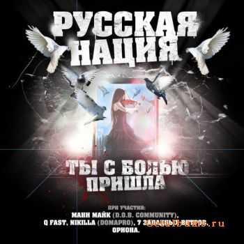 Русская Нация - Ты с болью пришла (2011)