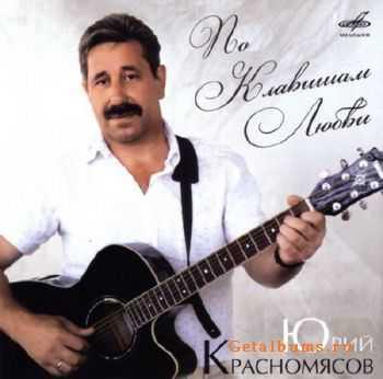 Юрий Красномясов - По клавишам любви (2010)