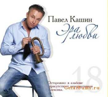 Павел Кашин - Эра любви (2011)