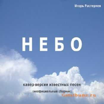 Игорь Растеряев - Небо. Кавер-версии известных песен (2011)