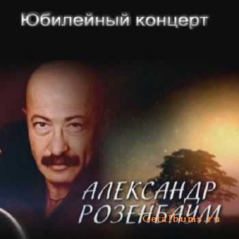 Александр Розенбаум - Юбилейный концерт (2011)