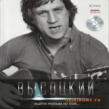 Владимир Высоцкий - Выйти живым из боя... (2011)
