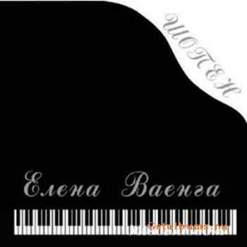 Елена Ваенга - Шопен (2006)