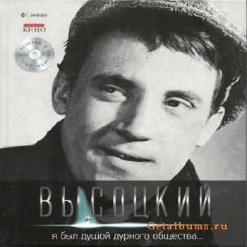 Владимир Высоцкий - Я был душой дурного общества... (2011)