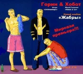 Горин и Хобот - Жабры (2011)