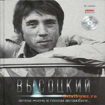 Владимир Высоцкий - Летела жизнь в плохом автомобиле... (2011)
