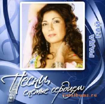 Рай Рада - Песни, спетые сердцем (2011)