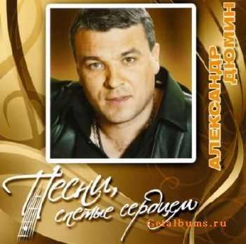 Александр Дюмин - Песни, спетые сердцем (2011)