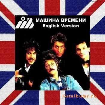 ������ ������� - English Version 1986-1992 (2011)