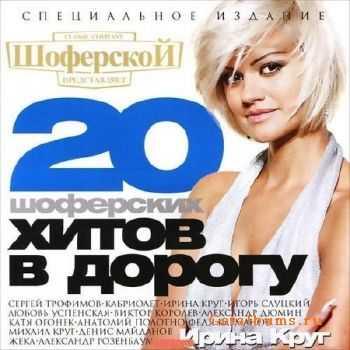 20 ��������� ����� � ������ (2011)