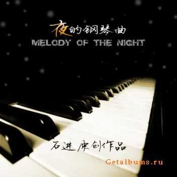 Shi Jin - Melody Of The Night (2011)