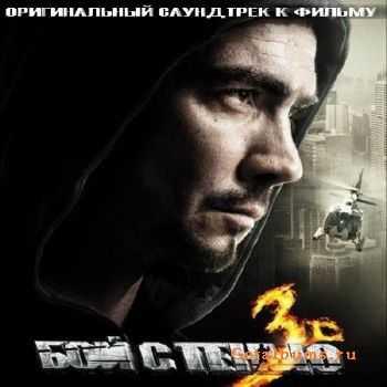 OST ��� � ����� 3: ��������� ����� (2011)
