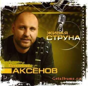 Виталий Аксёнов - Живая струна (2011)