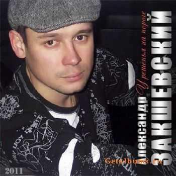 Александр Закшевский - У решенья на пороге (2011)