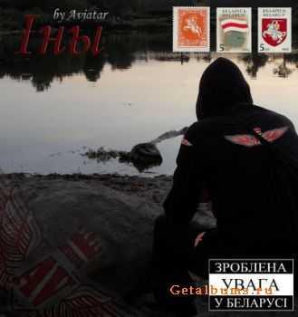 Aviatar � ��� EP (2011)