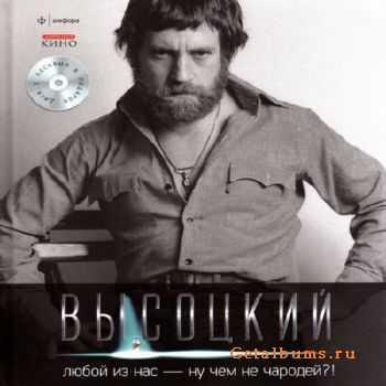 Владимир Высоцкий - Любой из нас - ну чем не чародей?! (2011)