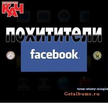 Трэш-шапито КАЧ - Похитители Facebook (Single)