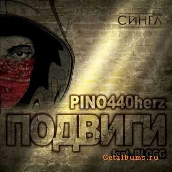 PINO440herz - Подвиги (Single) (2011)