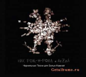��� ���-�-���� � AzZzA - ���������� ����� ��� ����� ������ (2011)