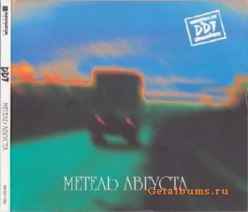 ДДТ - Метель августа. Переиздание (2011)