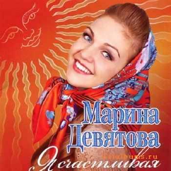 Марина Девятова - Я счастливая (2011)