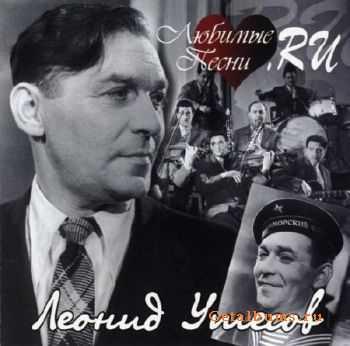 Леонид Утёсов - Любимые песни.RU (2005)