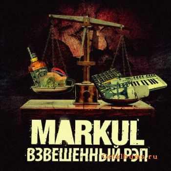 Markul - Взвешенный рэп