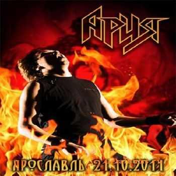 Ария - Концерт в Ярославле (2011)