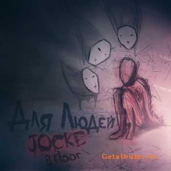 Jocke (8floor) feat. RiDer - Любовь vs Дружбa