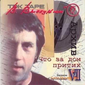 Владимир Высоцкий - Что за дом притих (2003)