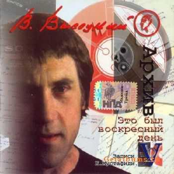 Владимир Высоцкий - Это был воскресный день (2003)