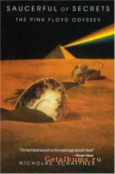 ������� ������� - ������, ������ �������� (������� Pink Floyd) (1991/1998)