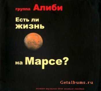 Алиби - Есть ли жизнь на Марсе (2008)