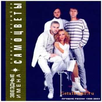 Самоцветы - Лучшие песни 1996-2003 (2011)