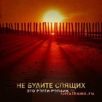 Не Будите Спящих - Это Рэгги-Рэп4ик EP (2011)