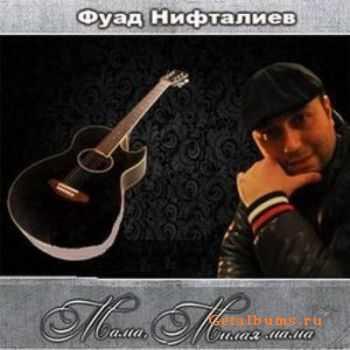 Фуад Нифталиев - Мама, Милая мама (2011)