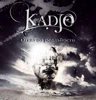 Kadjo - Отказ от реальности [Single] (2011)