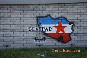 Urban Pinochet - Белград (2011)