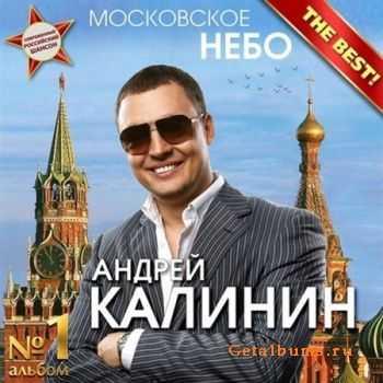 Андрей Калинин - Московское небо (2011)