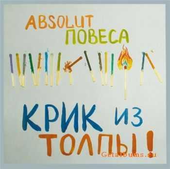 Повеса (Absolut) - Крик Из Толпы! (2011)