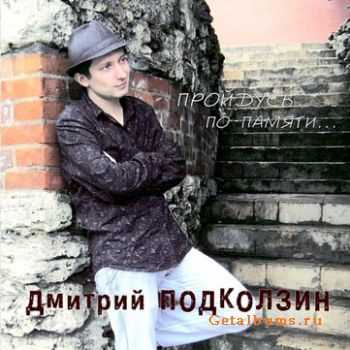 Дмитрий Подколзин -  Пройдусь по памяти…(2011)