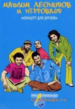 Максим Леонидов и Hippoband - Концерт для друзей (2008)